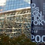 DESIGNTIDE TOKYO 2009にいってきました
