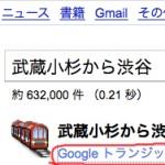 超簡単!Google Mapでいつでも乗換案内をスムーズに調べる方法