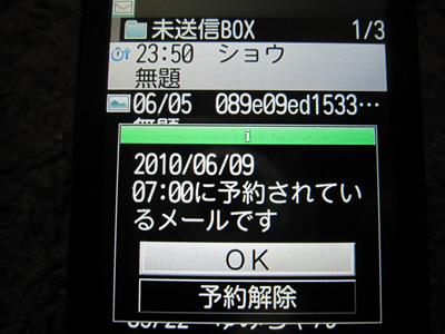 F-07Bでメール予約送信が出来る!