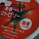 「あま〜いトマトゼリー」が美味い