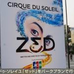 シルク・ドゥ・ソレイユ「ゼッド」をパークプランで行ってきた