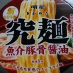 明星 究麺(きわめん)魚介豚骨醤油うまい