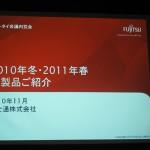 【フォトレビュー】富士通docomo2010冬モデルを、ひと足お先に見てきた