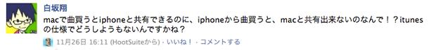 iPhoneから曲買ったら、Macと共有できなくなった!→解決した