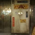 【微グロ注意】渋谷肉横町「居酒屋いっき」で、蛙の肉を喰らってきた