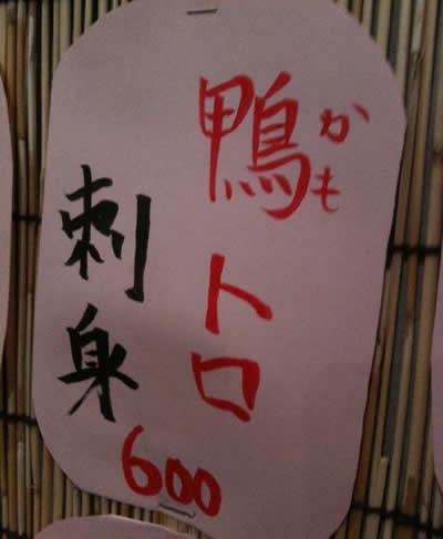 渋谷肉横町で、蛙の肉を喰らってきた