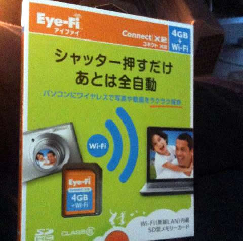 面倒くさがり屋さん必須!Eye-Fiカードが超便利