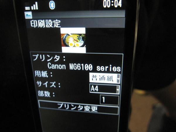 F-01Cの無線LANプリントやってみた!