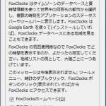 世界時計機能アドオン「FoxClocks」