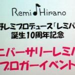 『レミパン』誕生10周年記念『アニバーサリーレミパン』ブロガーイベントに行ってきました #remipan