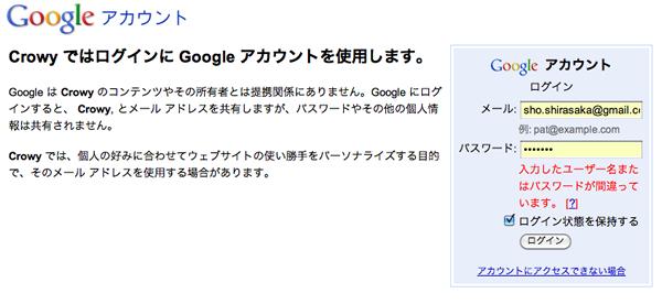 TwitterのWebクライアントCrowyが、Hootsuiteよりイイかんじ