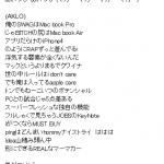 KREVAのApple製品をテーマに作った曲「マカー GB-mix」が面白い