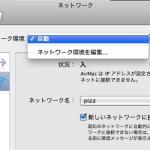 超簡単!20秒でMacのネット環境が爆速になる方法