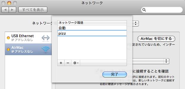 超簡単!20秒でMacのネット環境爆速になる方法
