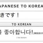 日本語←→韓国語 翻訳サイト作りました。