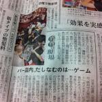 【祝】日経新聞デビュー!ボードゲームカフェが取材されました。