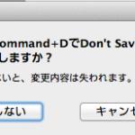 【意外と知られていないショートカット】Command+DでDon't Save