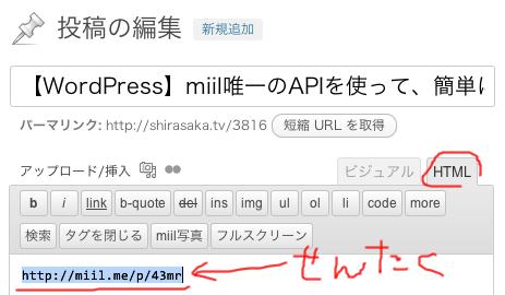 【WordPress】miil唯一のAPIを使って、簡単に画像をブログに貼る方法