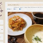 献立ブログ「おいしく楽しくダイエットごはん」オープンしました