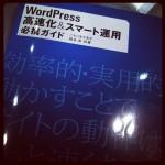 WordPress高速化&スマート運用必携ガイドを献本いただきました