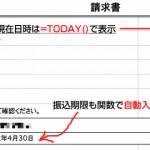 【Excel小技】請求書等で翌月末の日付を関数で自動入力する方法