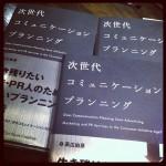 高広さんから「次世代コミュニケーションプランニング」を献本いただくまでの流れ #NxtGenCP