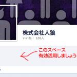 多くの人が新Facebookページで一番最初にやるべき設定(超簡単)