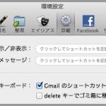 超サクサク&Facebook連動のメールアプリ「Sparrow」に乗り換えました。