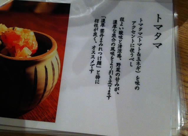 渋谷「大漁まこと」で雲丹つけ麺食べてきた