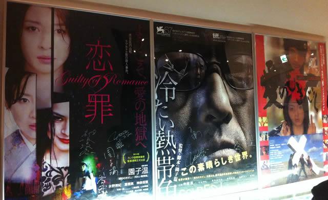 園子温ナイトでトークショー&オールナイトで映画3本観てきました