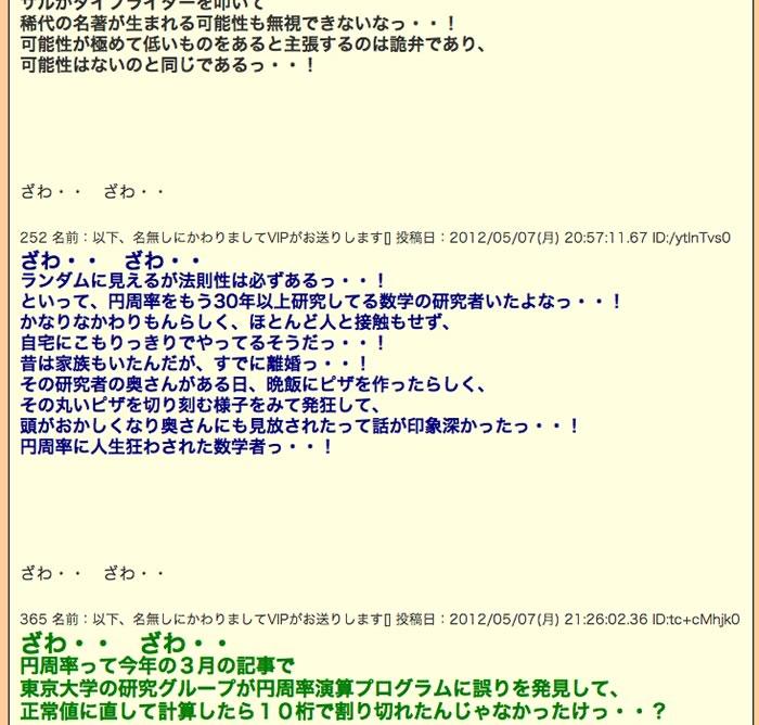 ブログ記事がカイジ風に!Chrome拡張機能「ざわざわボタン」リリース