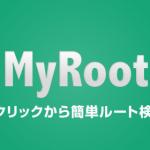 行きたい場所へのルートがすぐ分かる!Chrome拡張機能「MyRoot」リリースしました