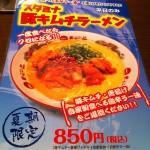 天下一品の夏季限定スタミナ豚キムチラーメンが激美味い