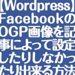 【Wordpress】アイキャッチ画像をFacebookのOGPに指定する方法