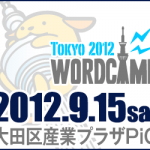 WordCamp Tokyo 2012でプレゼンします