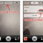 iPhoneでカメラ使うときは、HDRをONにするとキレイに撮れます!