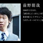 「桐島、部活やめるってよ」の映画部の前田の友達が本当に映画監督だった件