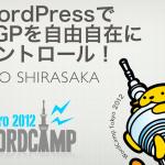 WordCamp Tokyo 2012でOGPについてプレゼンしてきました。 #wctokyo