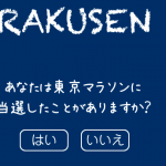 東京マラソンに落選する確率を調べる「RAKUSEN」リリースしました。