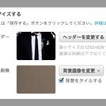 【新機能】Twitterマイページにヘッダー画像を設定可能に!