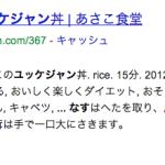 Googleの検索結果に、レシピ写真を表示させる方法
