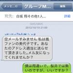 僕のiPhoneに定期的に嵐ファンの女性からのメールが来るので公開します