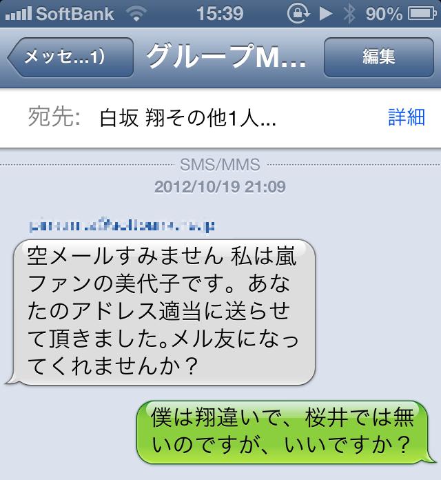 僕のiPhoneに、定期的に嵐ファンの女性からのメールが来るので公開します