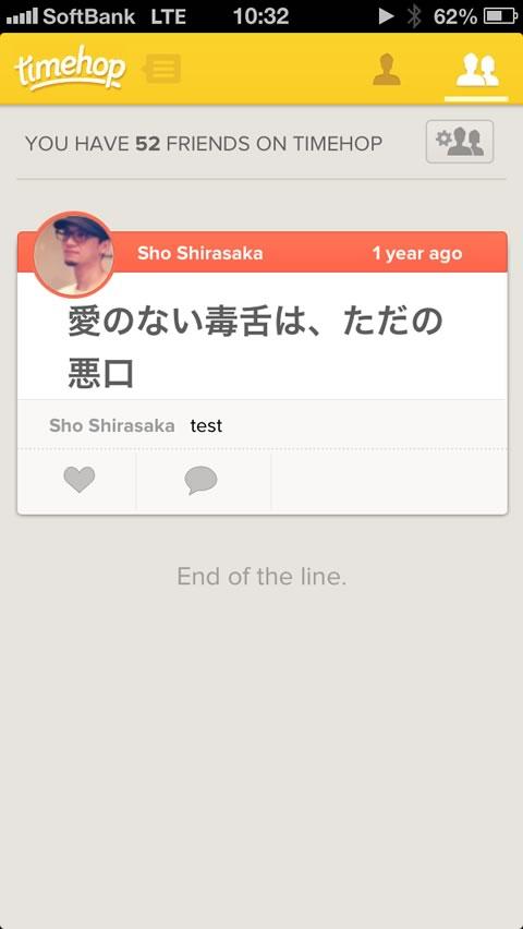1年前の自分を振り返れる「Timehop」のiPhoneアプリがついに登場!