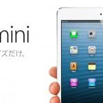 2年前、冗談だと思ってた「iPad mini」が明日発売。