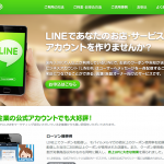 【本日より受付開始!】LINE@を申し込んでみた
