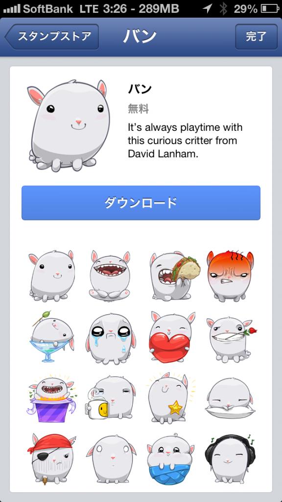 Facebookのスタンプ機能がめちゃダサい。ただし、「プシーン」をのぞく。