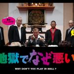 園子温監督「地獄でなぜ悪い」観ました