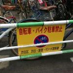 これは停めづらい……!効果的な駐輪禁止張り紙