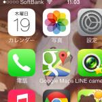iOS7の電波表示がモンハンの空きスロットにしか見えない